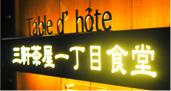 三軒茶屋 一丁目食堂